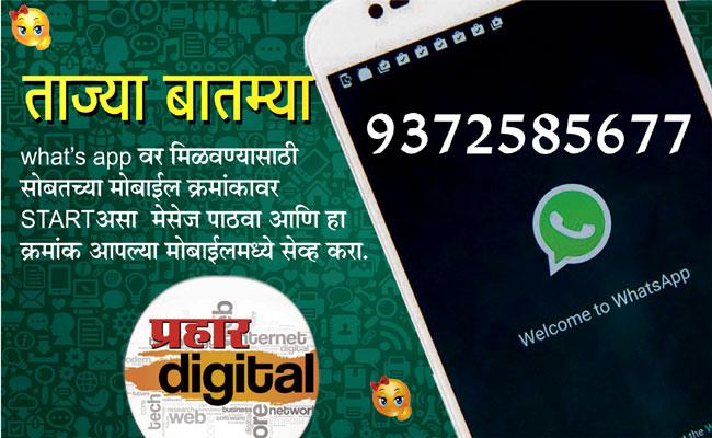 Whats-app-Prahaar